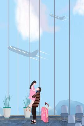 冬日出行機場相見的情侶插畫風海報 冬天 出行 旅行 機場 候車廳 情侶 相擁 愛情 插畫風 服裝 , 冬日出行機場相見的情侶插畫風海報, 冬天, 出行 背景圖片