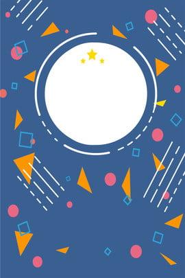 簡約幾何藍色招生背景 寒假班 補習班 輔導班 培訓 簡約 通用背景 宣傳背景 招生背景 培訓班 學習 , 寒假班, 補習班, 輔導班 背景圖片