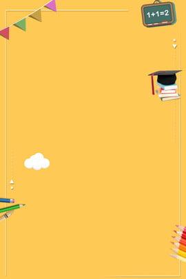 येलो मिनिमलिस्ट क्रैम स्कूल यूनिवर्सल बैकग्राउंड टेम्पलेट शीतकालीन अवकाश वर्ग क्रैम , शीतकालीन, पाठ्यक्रम, शिक्षा पृष्ठभूमि छवि