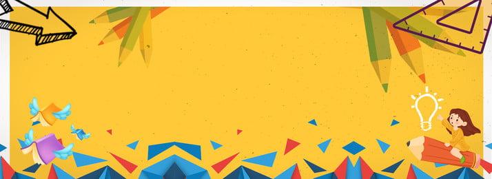 शीतकालीन अवकाश ट्यूशन वर्ग नामांकन अध्ययन पुस्तक पेंसिल शासक सर्दियों की छुट्टी क्रैम, वर्ग, रंगरूट, स्कूल पृष्ठभूमि छवि