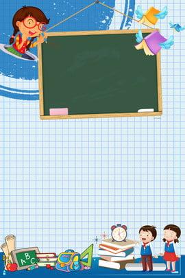 kỳ nghỉ đông cram trường dạy kèm , Vẽ Tay Phong Cách, Phim Hoạt Hình, Văn Phòng Phẩm Ảnh nền
