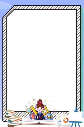 簡約寒假補習班輔導班招生宣傳展板海報背景 寒假 補習班 輔導班 寒假班 假期班 簡約 邊框 學生 mbe 風格 書本 文具 學習 招生 海報 , 寒假, 補習班, 輔導班 背景圖片