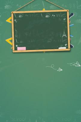 winter holiday remedial class tuyển sinh bảng quảng cáo bảng đen poster kỳ nghỉ đông trường , Khắc, Lễ, Trang Ảnh nền