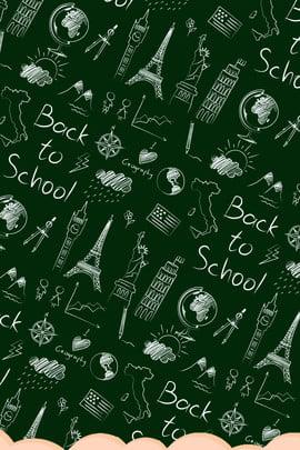 bảng đen tối giản từ mùa đông kỳ nghỉ lớp tuyển sinh nền poster kỳ nghỉ đông trường , Nghỉ, Trị, Phấn Ảnh nền