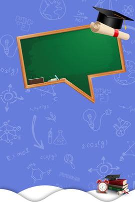 lớp học kỳ nghỉ đông lớp luyện thi lớp học kỳ nghỉ đông , Bảng đen, Mũ Bác Sĩ, Sách Ảnh nền