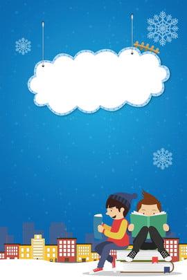 शीतकालीन अवकाश ट्यूशन छात्र नामांकन स्नोफ्लेक पोस्टर शीतकालीन अवकाश ट्यूशन , वर्ग, सर्दियों, खंड पृष्ठभूमि छवि