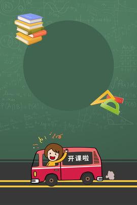 겨울 방학 과외 훈련 포스터 배경 겨울 방학 개인 교습 포스터 , 방학, 개인, 교습 배경 이미지