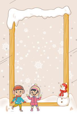 寒假冬令營雪人海報背景 寒假 冬令營 海報背景 玩雪 打雪仗 房屋 戶外 雪景 雪地 兒童玩耍 , 寒假冬令營雪人海報背景, 寒假, 冬令營 背景圖片