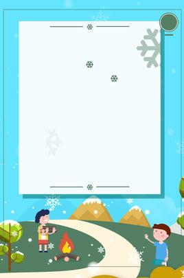 寒假冬令營廣告海報 冬天 冬季營地 戶外營地 冬令營 營地 冬季戶外營地 卡通冬令營 冬令營海報 , 冬天, 冬季營地, 戶外營地 背景圖片