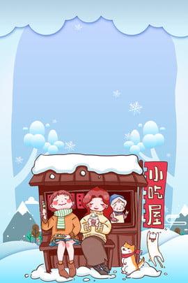 xin chào mùa đông tải poster mùa đông mùa đông mùa đông hui , Sắm, Tâm, đông Ảnh nền