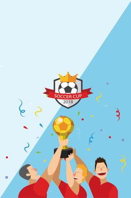 ワールドカップシンプルなブルーのパッションカーニバルシンプルな広告の背景 ワールドカップ 単純な ブルー 情熱 カーニバル 単純な 広告宣伝 バックグラウンド , ワールドカップシンプルなブルーのパッションカーニバルシンプルな広告の背景, ワールドカップ, 単純な 背景画像