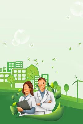 fundo de publicidade médica fresca verde do dia de primeiros socorros do mundo world dia de primeiros , Fundo De Publicidade Médica Fresca Verde Do Dia De Primeiros Socorros Do Mundo, Fundo, World Imagem de Fundo