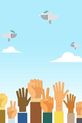 पवन विश्व शांति दिवस सभी देशों के लोग पोस्टर को मनाने के लिए हाथ उठाते हैं विश्व शांति दिवस देश लोग हाथ , शांति, पवन विश्व शांति दिवस सभी देशों के लोग पोस्टर को मनाने के लिए हाथ उठाते हैं, आकाश पृष्ठभूमि छवि