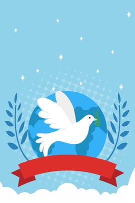 世界和平日地球與和平鴿風格海報 世界和平日 地球 和平鴿 橄欖枝 藍色 宣傳 免戰 海報 背景 簡約 卡通 葉子 星光 , 世界和平日地球與和平鴿風格海報, 世界和平日, 地球 背景圖片