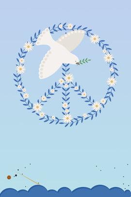 世界和平日國際和平簡約宣傳海報 世界和平日 國際和平 和平鴿 花束 簡約 宣傳海報 展板 背景 , 世界和平日, 國際和平, 和平鴿 背景圖片