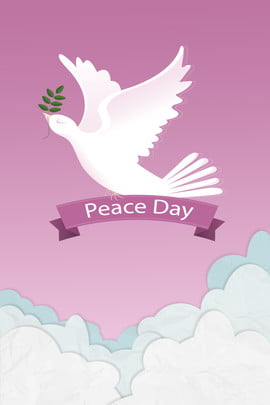 世界和平日國際和平簡約宣傳海報 世界和平日 國際和平 和平鴿 橄欖枝 宣傳海報 展板 背景 , 世界和平日國際和平簡約宣傳海報, 世界和平日, 國際和平 背景圖片