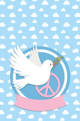 world peace day olive branch free war sign , Peace Pigeon, Flying Bird, Cloud Background image