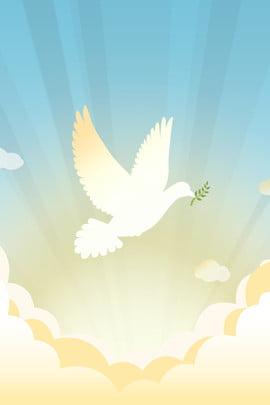 風格世界和平日和平鴿橄欖枝海報 世界和平日 橄欖枝 和平鴿 飛鳥 天空 雲 漸變 藍天 宣傳 免戰 海報 背景 , 世界和平日, 橄欖枝, 和平鴿 背景圖片