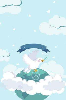 藍色清新文藝和平鴿背景 世界和平日 和平 藍色 清新 文藝 和平鴿 背景 藍色背景 , 藍色清新文藝和平鴿背景, 世界和平日, 和平 背景圖片