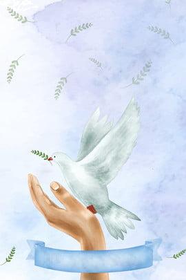 世界和平日水彩鴿子清新文藝廣告背景 世界和平日 和平 白鴿 水彩鴿 藍色 水彩藍色 橄欖枝 文藝 清新 , 世界和平日水彩鴿子清新文藝廣告背景, 世界和平日, 和平 背景圖片
