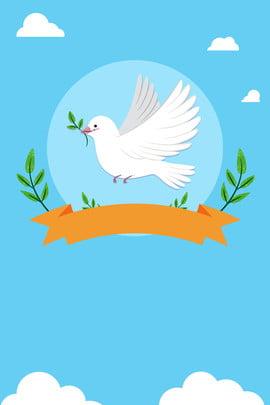 九月二十一世界和平日背景 世界和平日 九月二十一 和平 和平鴿 橄欖葉 白雲 維護和平 背景 , 九月二十一世界和平日背景, 世界和平日, 九月二十一 背景圖片