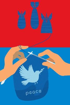 世界和平日化戰爭為和平風格海報 世界和平日 戰爭 砲彈 和平鴿 橄欖枝 針織 毛線 peace 雙手 戰火 海報 背景 , 世界和平日, 戰爭, 砲彈 背景圖片