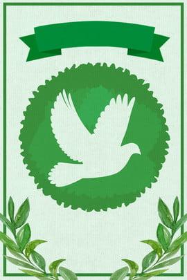 世界和平日白鴿綠色手繪風背景 世界和平日 白鴿 鴿子 水彩葉子 條幅 手繪風 綠色 背景 , 世界和平日, 白鴿, 鴿子 背景圖片