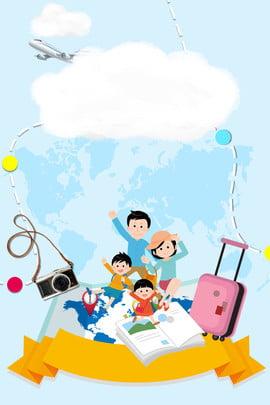 環球旅行家庭遊玩背景 環球旅行 家庭遊玩背景 一家人 旅行 旅遊 飛機 行李箱 照相機 , 環球旅行家庭遊玩背景, 環球旅行, 家庭遊玩背景 背景圖片