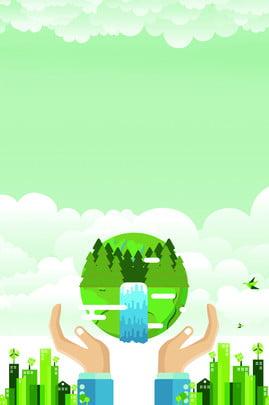 विश्व वेटलैंड दिवस हाथ वेटलैंड पोस्टर डाउनलोड विश्व वेटलैंड दिवस आर्द्रभूमि , दिवस, आर्द्रभूमि, वेटलैंड पृष्ठभूमि छवि