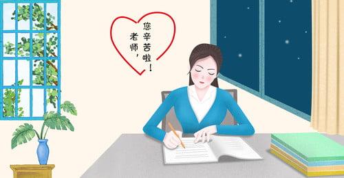 해피 스승의 날  9 월 10 일  선생님에게 편지 쓰기 만화 학교 학생 교사와, 선생님에게, 마음, 교실 배경 이미지