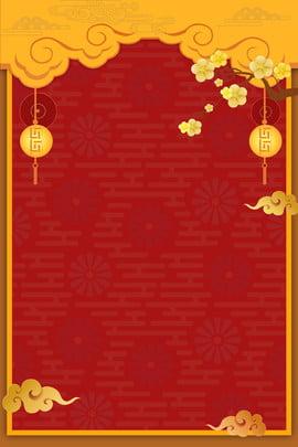 繁体字中国語Xiangyunシェーディングポスター 湘雲 国境 シェーディング 中華風 中華風 バックグラウンド ポスター 赤 お祝い 単純な 湘雲 国境 シェーディング 背景画像