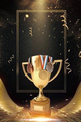 Плакат с трофеем Праздничная вечеринка конец чашечка чемпионат Медали Черное золото Золотой , золотой, вечеринка, конец Фоновый рисунок