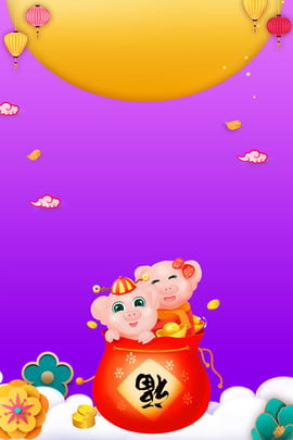 2019年豚新年ラッキーバッグポスター ブタの年 2019年 2019年の豚 お正月 お祝い 漫画豚 湘雲 立体の花 ランタン 2019年豚新年ラッキーバッグポスター ブタの年 2019年 背景画像