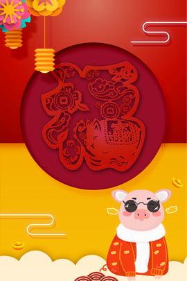 新年祝福漫画豚ポスターの2019年 ブタの年 2019年 2019年の豚 お正月 お祝い 祝福 漫画豚 ランタン ブタの年 2019年 2019年の豚 背景画像