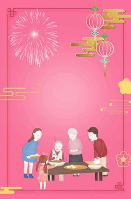 2019 Rose Red New Year Poster Fundo Ano do Porco Porco Artifício Novo Imagem Do Plano De Fundo