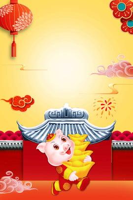 2019年旧正月のポスターの背景 豚の年2019 2019年の新年 2019年 お正月 お正月 春祭り 赤 ポスター 金インゴット 豚 豚の年2019 2019年の新年 2019年 背景画像