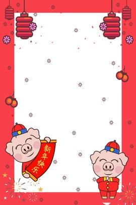 2019年豚のポスターの背景 豚の年2019 2019年の新年 2019年 お正月 お正月 春祭り 赤 ポスター 豚 明けましておめでとうございます ランタン 2019年豚のポスターの背景 豚の年2019 2019年の新年 背景画像