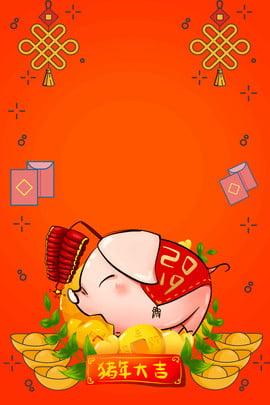2019年オレンジ豚年ポスターの背景 豚の年2019 2019年の新年 2019年 お正月 お正月 春祭り 赤 豚 金インゴット MBEスタイル ムベ 2019年オレンジ豚年ポスターの背景 豚の年2019 2019年の新年 背景画像