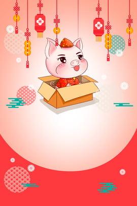 2019年豚のポスターの背景 豚の年2019 2019年の新年 2019年 お正月 お正月 春祭り 赤 ポスター 豚 ランタン 2019年豚のポスターの背景 豚の年2019 2019年の新年 背景画像