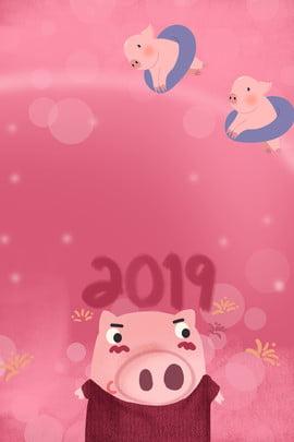 2019年漫画の旧正月の背景 豚の年2019 2019年の新年 2019年 お正月 お正月 春祭り 漫画 単純な 飛ぶ豚 豚の年2019 2019年の新年 2019年 背景画像