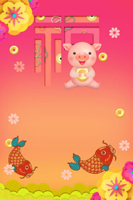 2019年豚のポスターの背景 豚の年2019 2019年の新年 2019年 お正月 お正月 春祭り 赤 ポスター いか 祝福 豚人形 豚の年2019 2019年の新年 2019年 背景画像