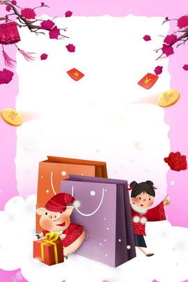 2019年豚のポスターの背景 豚の年2019 2019年の新年 2019年 お正月 お正月 春祭り ギフトバッグ 2019年豚のポスターの背景 豚の年2019 2019年の新年 背景画像