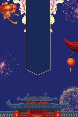 Tradicional ano novo porco ano reunião chinês estilo fundo Ano do porco Auspicioso Reunião Festival Clássica Fundo Chinês Imagem Do Plano De Fundo