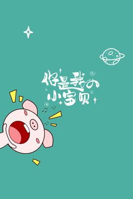 pig year cute pig wallpaper wind bạn là poster bé nhỏ của tôi năm con heo heo , Dễ, Thương, Hình Ảnh nền