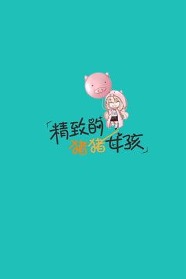 豬年可愛豬壁紙風豬豬女孩海報 豬年 可愛豬 壁紙風 文藝 清新 簡約 可愛 豬豬女孩 , 豬年, 可愛豬, 壁紙風 背景圖片