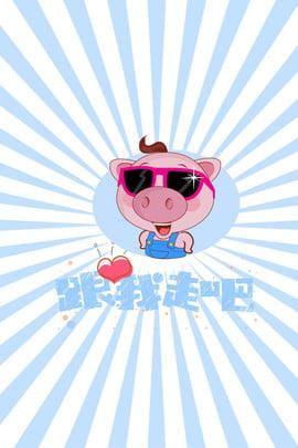 豬年可愛豬壁紙風跟我走吧海報 豬年 可愛豬 壁紙風 文藝 清新 簡約 可愛 跟我走吧 愛心 , 豬年, 可愛豬, 壁紙風 背景圖片