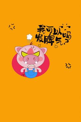 豬年可愛豬壁紙風發脾氣豬海報 豬年 可愛豬 壁紙風 文藝 清新 簡約 可愛 發脾氣的豬 , 豬年, 可愛豬, 壁紙風 背景圖片
