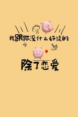 豬年可愛豬壁紙風情侶網文海報 豬年 可愛豬 壁紙風 文藝 清新 簡約 可愛 情侶網文 , 豬年, 可愛豬, 壁紙風 背景圖片
