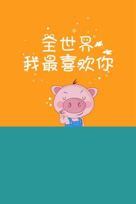 豬年可愛豬壁紙風全世界我最喜歡你海報 豬年 可愛豬 壁紙風 文藝 清新 簡約 可愛 全世界我最喜歡你 撞色 , 豬年可愛豬壁紙風全世界我最喜歡你海報, 豬年, 可愛豬 背景圖片