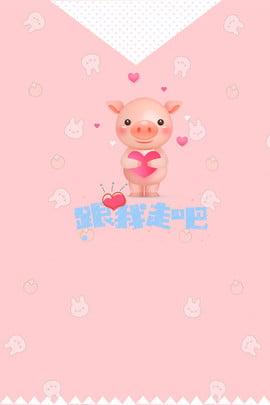 豬年可愛豬壁紙風卡通愛心海報 豬年 可愛豬 壁紙風 文藝 清新 簡約 可愛 卡通 愛心 粉色 , 豬年, 可愛豬, 壁紙風 背景圖片